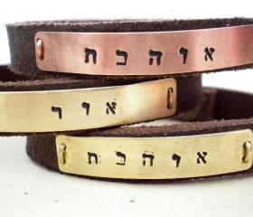 Unisex Custom Hand Stamped Jewelry- Personalized Leather Cuff Bracelet