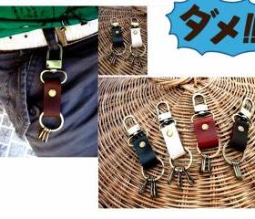 Handmade Leather Loop Key Chain with Clip Key Hook 