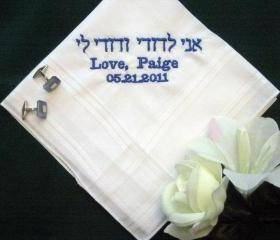 Personalized Wedding Gift - Wedding handkerchiefs in Hebrew from the Bride to the Groom