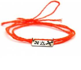Protection and Prosperity Charm necklace or bracelet with meaning- handmade sterling silver 925 pendant on linen thread