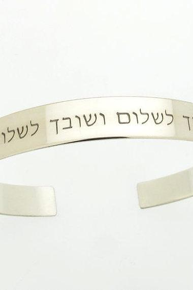 Sterling Silver Kabbalah Bracelet - Custom Hebrew Engraved Cuff - Jewish Gift - Personalized Jewish Jewelry